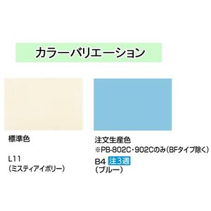 LIXIL INAX 一般浴槽 ポリエック800サイズ 和風タイプ●3方全エプロン(据え置きタイプ)  給湯用PB-802C/L11(アイボリー)・B4(ブルー)のみ受注生産3週間|house-tss-y|02
