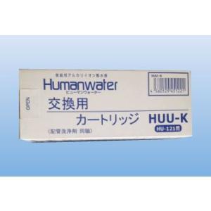 OSGコーポレーション 交換用浄水カートリッジHUU-K HU-121用|housedoctor