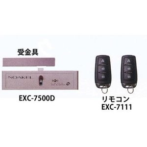 NOAKEL ノアケル EXC-7500D-MT リモコン2個付属 リモコンロック リモコン錠 ピッキング対策 防犯対策 防犯 鍵 セキュリティー 電気錠 電子錠 玄関 後付 補助錠|housedoctor