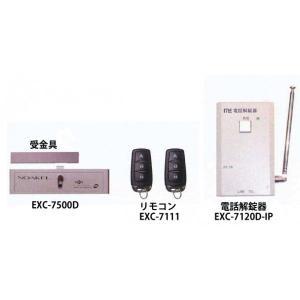 NOAKEL ノアケル EXC-7500D-ME リモコン2個付属 電話解錠器付 リモコンロック リモコン錠 ピッキング対策 防犯対策 防犯|housedoctor