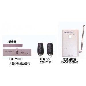 NOAKEL ノアケル EXC-7500D-Premium リモコン2個付属 電話解錠器 内蔵非常解錠器付 リモコンロック リモコン錠 ピッキング対策 防犯対策 防犯|housedoctor