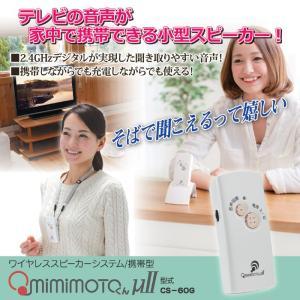ワイヤレススピーカーシステム みみもとくん ミュー・ツー CS-60G mimimotoくん  [介...