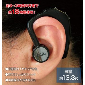 ボンボイス 右耳用・左耳用 ib-1300 伊吹電子 〔介護 集音器 補聴器 骨伝導 難聴〕【商品代引不可】|housedoctor|02