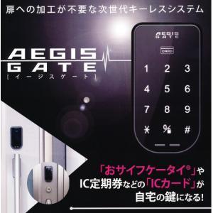 AEGIS GATE イージスゲート [ピッキング対策 防犯 鍵 セキュリティー ICカード タッチパネル 電気錠 電子錠 玄関 後付 デジタルロック]|housedoctor