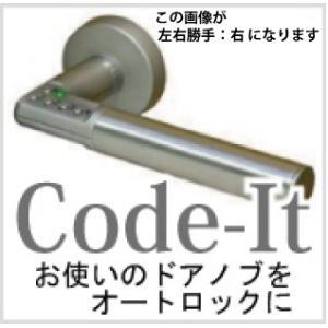 Code-it コード・イット Code it コードイット 電子錠 電気錠 ボタン錠 電気錠 電子錠 防犯 セキュリティー 暗証番号式 ドアハンドル 室内 屋内 オートロック|housedoctor