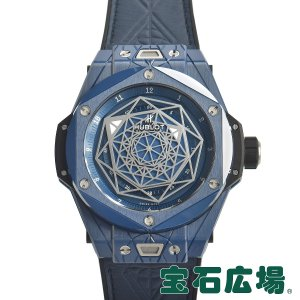 ウブロ HUBLOT ビッグバン ウニコ サンブルー セラミックブルー 限定生産200本 415.EX.7179.VR.MXM19 中古 極美品 メンズ 腕時計|houseki-h