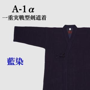薄手の剣道着ですが、細かい刺し幅の生地に藍染の本格仕様です。柔らかい着心地で見た目がとても美しく人気...