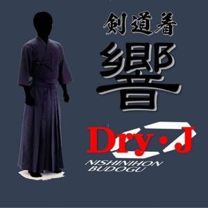 剣道着 響(HIBIKI) ジャージ剣道着 刺繍無料(3文字まで)