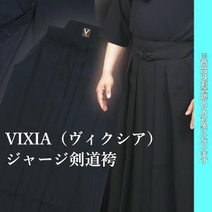 VIXIA(ヴィクシア)ジャージ剣道着は軽量で伸縮性が高いので、とても体を動かしやすい剣道着です。こ...