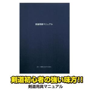 剣道 剣道マニュアル本 【ネコポス発送】
