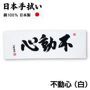 剣道 面手ぬぐい 面タオル 不動心(Fudoshin)  【ネコポス対応】