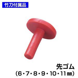 ご自分で竹刀を仕立てる方へ!  商品はKU-C01のみ、です ※本商品のみの発送の場合、ネコポス発送...