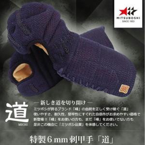 人気のミツボシ製「道」です。 甲手頭は二重織刺地を使用、耐久性に優れます。甲手頭の内部にはカシミアコ...