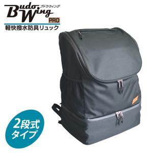 剣道 防具袋 BUDO WING PRO 軽快撥水防具リュック(2段式)
