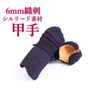 甲手筒の芯材は左右適正な構造です。特に右の甲手筒は布団を厚めにしており、打突衝撃性に優れております。...