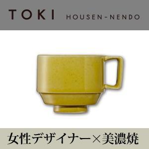 美濃焼「TOKI」シリーズ S-cup イエロー|housengama-store
