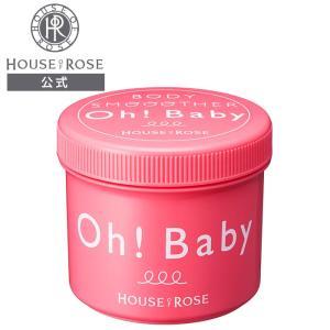 ハウスオブローゼ/Oh! Baby ボディ スムーザー N