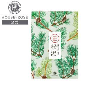 ハウスオブローゼ/日本の四季湯 松の香り|houseofrose