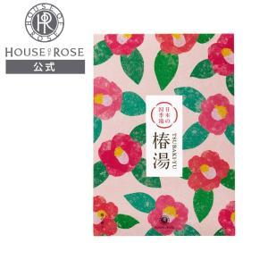 ハウスオブローゼ/日本の四季湯 椿の香り houseofrose