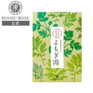 ハウスオブローゼ/日本の四季湯 よもぎの香り|houseofrose
