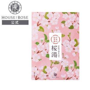 ハウスオブローゼ/日本の四季湯 桜の香り houseofrose