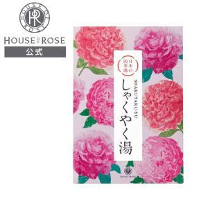 ハウスオブローゼ/日本の四季湯 しゃくやくの香り|houseofrose