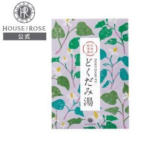 ハウスオブローゼ/日本の四季湯 どくだみの香り|houseofrose