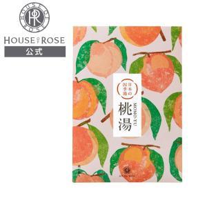 ハウスオブローゼ/日本の四季湯 桃の香り|houseofrose