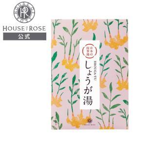 ハウスオブローゼ/日本の四季湯 しょうがの香り|houseofrose