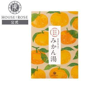 ハウスオブローゼ/日本の四季湯 みかんの香り|houseofrose