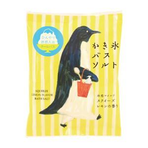 ハウスオブローゼ/かき氷バスソルト スクイーズレモンの香りn|houseofrose