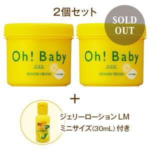 ハウスオブローゼ/ボディ スムーザー LM(レモンの香り)2個セット 350g×2