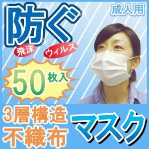 マスク(不織布マスク)!3層不織布マスク50枚入成人用|houshin