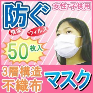 マスク(不織布マスク)!3層不織布マスク50枚入婦人子供用|houshin