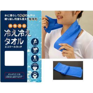 爽快冷却「冷え冷えタオル」 Cool Touch  houshin