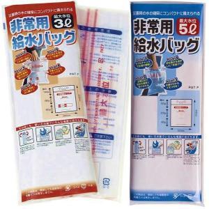 非常用給水バッグ(3L・5L2個セット)|houshin