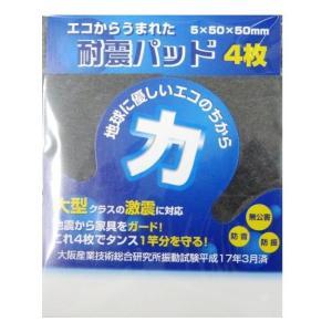 耐震パッド4枚入り【大型クラスの地震に対応】|houshin