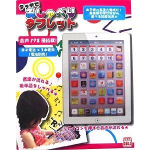 知育玩具 タッチでおしゃべりタブレット|houshin