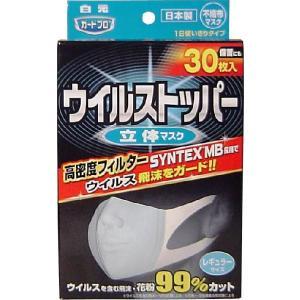 マスク(不織布マスク)!ガードプロ ウイルストッパー 不織布立体マスク レギュラーサイズ 30枚入|houshin