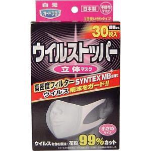 マスク(不織布マスク)!ガードプロ ウイルストッパー 不織布立体マスク 小さめサイズ 30枚入|houshin
