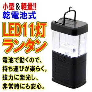 LEDランタン!防災・アウトドア用★LED11灯ランタン|houshin