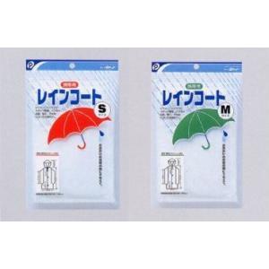 レインコート!携帯用レインコート (S)(M)セット|houshin