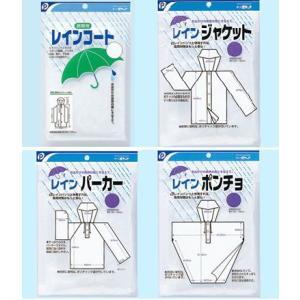 レインコート!携帯用レインコート(大人用各種) houshin