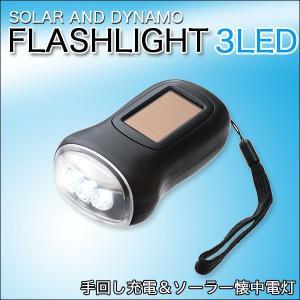 ソーラーライト(充電式ライト)!ダイナモ&ソーラー懐中電灯|houshin