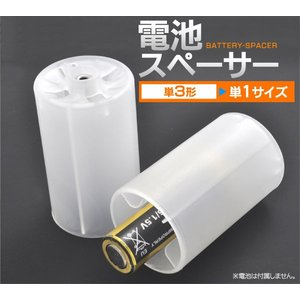 電池アダプター(電池スペーサー)!単3が単1になる電池スペーサー(4個セット)|houshin