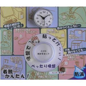 吸盤式時計!貼っ時計|houshin