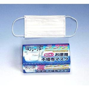 マスク(お徳用マスク)不織布マスク!お徳用不織布マスク50枚入|houshin