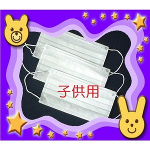 マスク(子供用マスク)不織布マスク!子供用三層構造不織布マスク50枚入|houshin