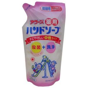 洗剤ソープ(薬用ソープ)ハンドソープ!アワーズ薬用ハンドソープ 詰替用(2個セット)|houshin