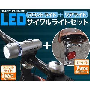 自転車ライト(LEDライト)!LED自転車ライトセット<フロント&リアセット>|houshin